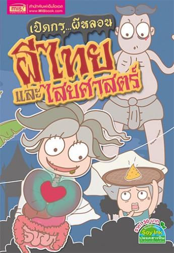 เปิดกรุผีหลอน : ผีไทยและไสยศาสตร์