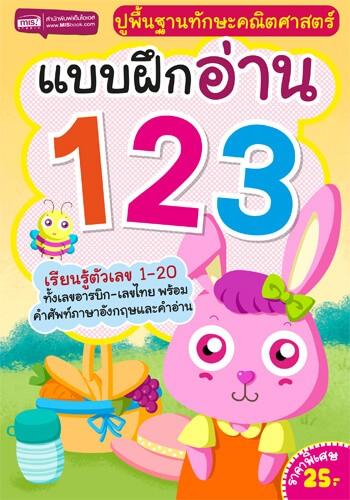 แบบฝึกอ่าน 123