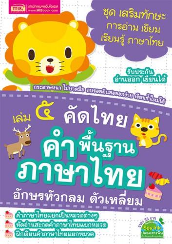 คัดไทย เล่ม 5 คำพื้นฐานภาษาไทย อักษรหัวกลม ตัวเหลี่ยม