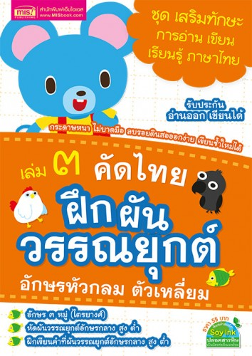 คัดไทย เล่ม 3 ฝึกผันวรรณยุกต์ อักษรหัวกลม ตัวเหลี่ยม