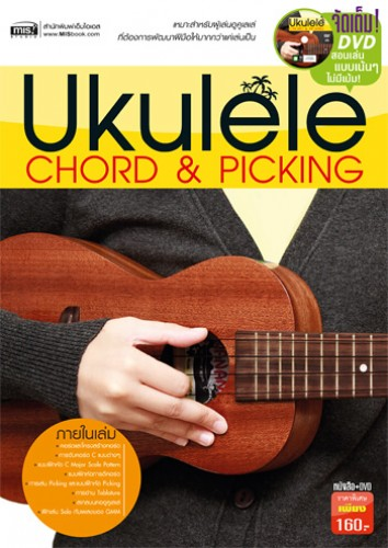 UKULELE CHORD & PICKING