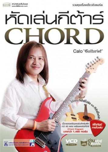 หัดเล่นกีต้าร์ Chord