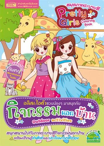 สมุดภาพระบายสี Pretty Girls Coloring Book ตอน กิจกรรมนอกบ้าน