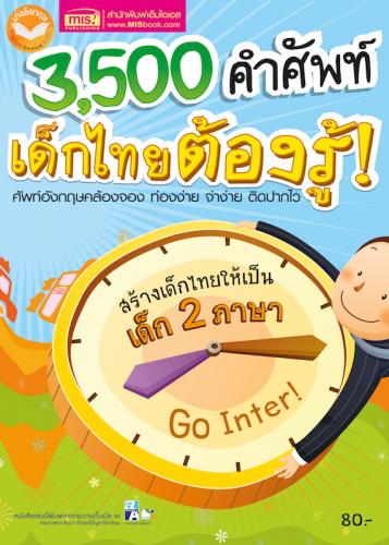 3,500 คำศัพท์เด็กไทยต้องรู้ (ฉบับปรับปรุง)