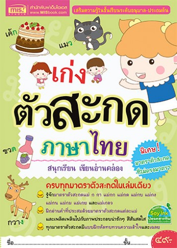 เก่งตัวสะกดภาษาไทย
