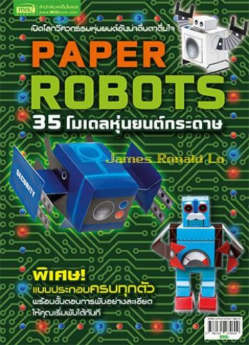 35 โมเดลหุ่นยนต์กระดาษ Paper Robots