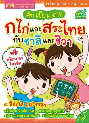 คัด เขียน อ่าน ก ไก่ และสระไทย กับชาลีและชีวา