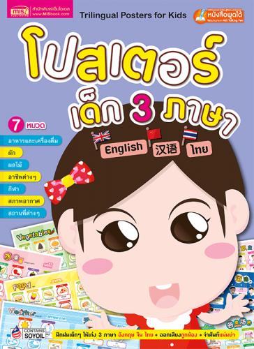 โปสเตอร์เด็ก 3 ภาษา 7 หมวด (ปกม่วง)