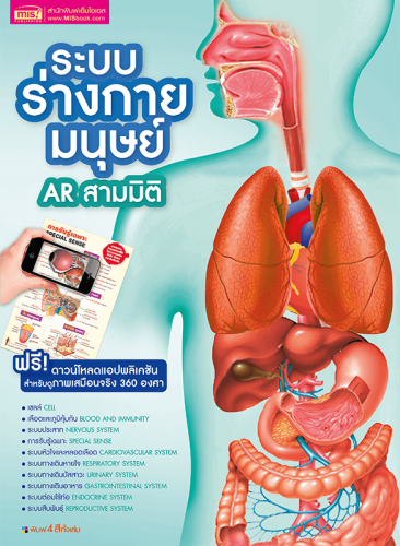 ระบบร่างกายมนุษย์ AR 3 มิติ