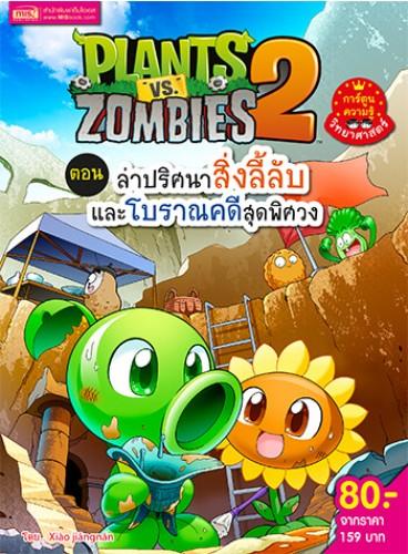 Plants vs Zombies (พืชปะทะซอมบี้) ตอน ล่าปริศนาสิ่งลี้ลับและโบราณคดีสุดพิศวง