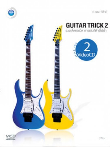 Guitar Trick 2