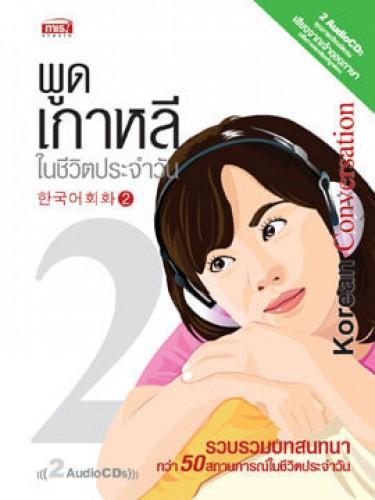 พูดเกาหลีในชีวิตประจำวัน 2