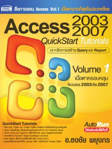 Access 2003-2007 QuickStart Tutorials ชุดที่ 1