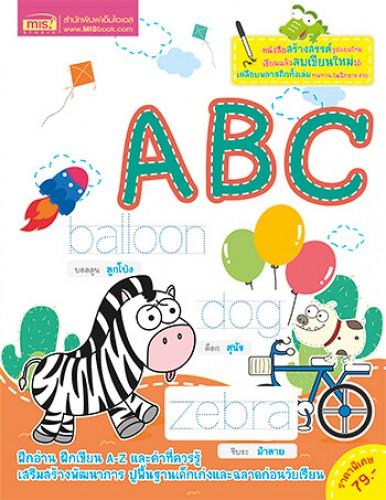 ชุด หนูคนเก่งเรียน ABC (แถมฟรี! ปากกาเมจิกปลอดสารพิษ)