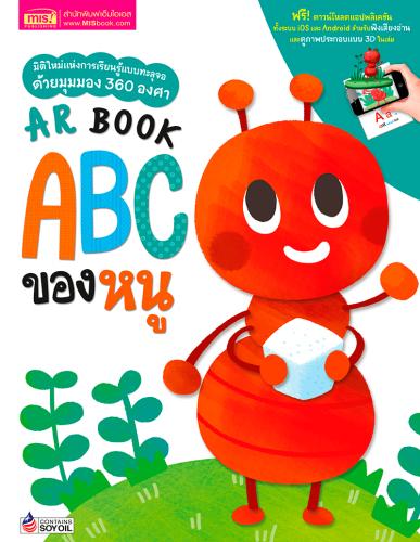 AR Book ABC ของหนู