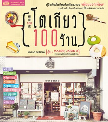 โตเกียว 100 ร้าน