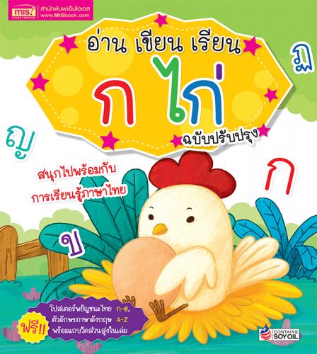 อ่าน เขียน เรียน ก ไก่ พร้อมโปสเตอร์ในเล่ม (ฉบับปรับปรุง)