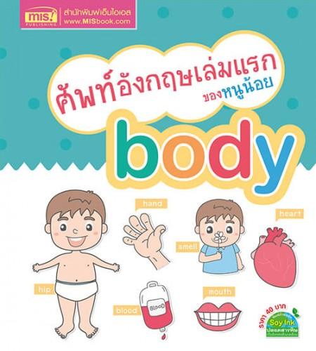 ศัพท์อังกฤษเล่มแรกของหนูน้อย : body