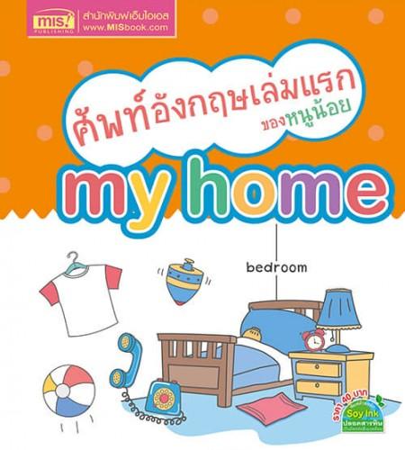 ศัพท์อังกฤษเล่มแรกของหนูน้อย : my home