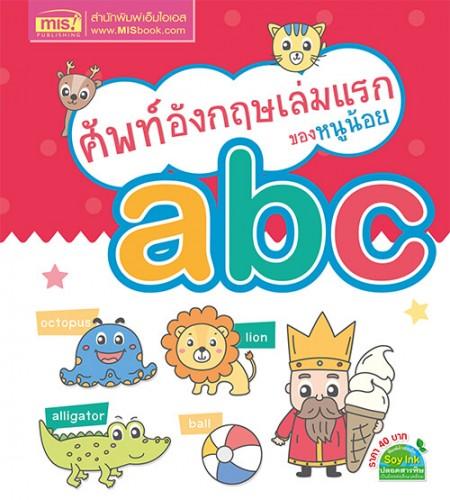 ศัพท์อังกฤษเล่มแรกของหนูน้อย : abc