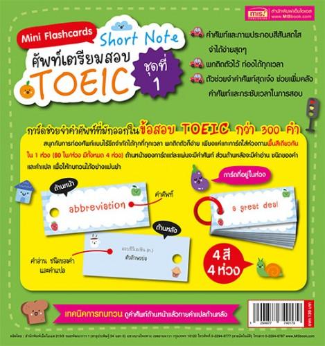 Mini Flashcards Short Note ศัพท์เตรียมสอบ TOEIC ชุดที่ 1