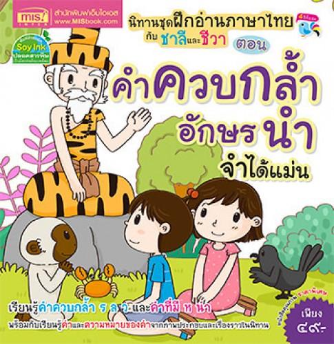 นิทานชุด ฝึกอ่านภาษาไทยกับชาลีและชีวา ตอน คำควบกล้ำ อักษรนำ จำได้แม่น