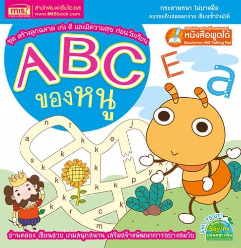 ABC ของหนู