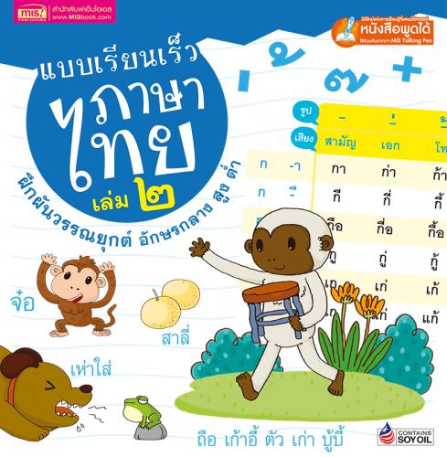 แบบเรียนเร็วภาษาไทย เล่ม ๒ ฝึกผันวรรณยุกต์