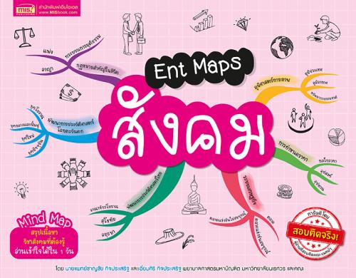 Ent Maps สังคม
