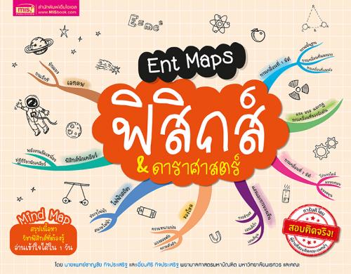 Ent Maps ฟิสิกส์ & ดาราศาสตร์
