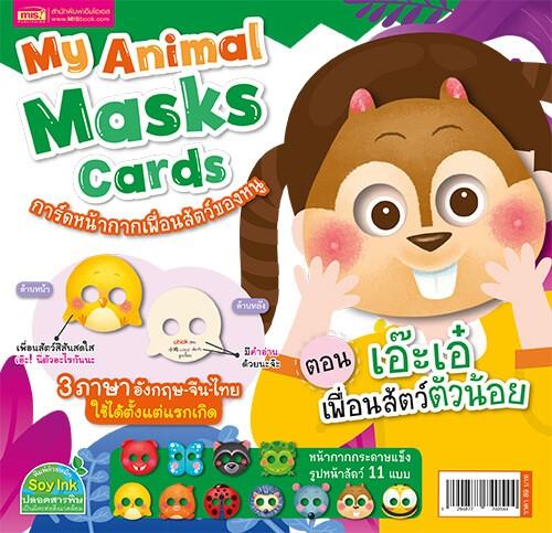 การ์ดหน้ากากเพื่อนสัตว์ของหนู ตอน เอ๊ะเอ๋ เพื่อนสัตว์ตัวน้อย