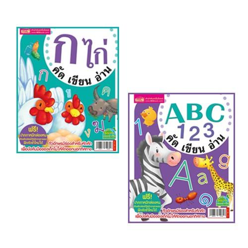 ชุด การ์ด ก ไก่ + ABC 123 คัด เขียน อ่าน