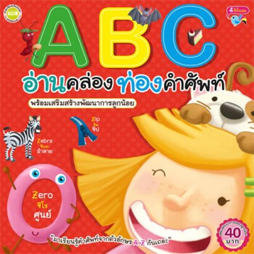 ABC อ่านคล่อง ท่องคำศัพท์