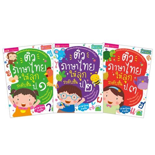 ชุด ติวภาษาไทยให้ลูก 3 เล่ม
