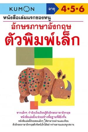 หนังสือเล่มแรกของหนู อักษรภาษาอังกฤษ ตัวพิมพ์เล็ก (Kumon)