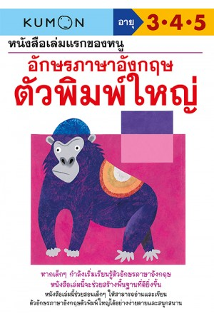 หนังสือเล่มแรกของหนู อักษรภาษาอังกฤษ ตัวพิมพ์ใหญ่ (Kumon)