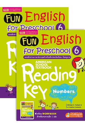 Fun English for Preschool 6 : แบบฝึกอ่านภาษาอังกฤษสำหรับเด็กก่อนวัยเรียน-วัยอนุบาล 6 + Workbook
