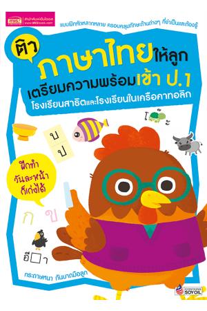 ติวภาษาไทยให้ลูก เตรียมความพร้อมเข้า ป.1 โรงเรียนสาธิตและโรงเรียนในเครือคาทอลิก 2019
