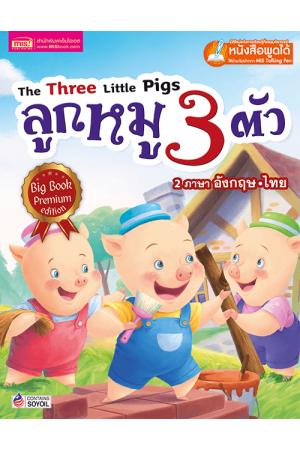 ลูกหมูสามตัว Big Book