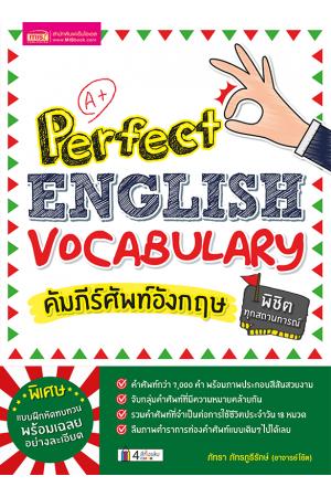 คัมภีร์ศัพท์อังกฤษพิชิตทุกสถานการณ์ (Perfect English Vocabulary)