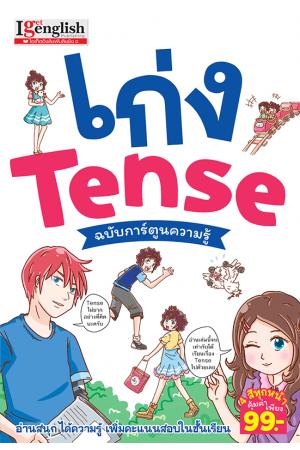 เก่ง Tense ฉบับการ์ตูนความรู้