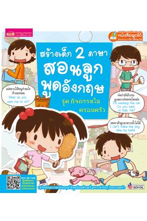 สร้างเด็ก 2 ภาษาสอนลูกพูดอังกฤษ ชุด กิจกรรมในครอบครัว (ใช้กับ Talking Pen)