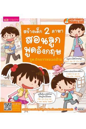 สร้างเด็ก 2 ภาษาสอนลูกพูดอังกฤษ ชุด กิจกรรมนอกบ้าน (ใช้กับ Talking Pen)