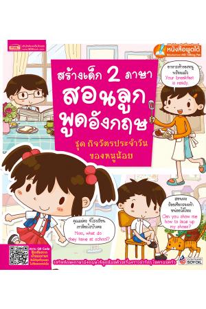 สร้างเด็ก 2 ภาษา สอนลูกพูดอังกฤษ ชุดกิจวัตรประจำวันของหนูน้อย (ใช้กับ Talking Pen)