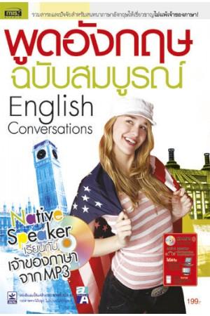 พูดอังกฤษฉบับสมบูรณ์