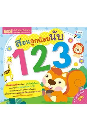 สอนลูกน้อยนับ 123