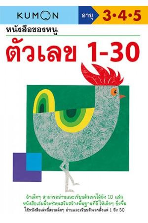 หนังสือของหนู ตัวเลข 1-30 (KUMON)