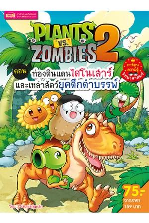 Plants vs Zombies ตอน ท่องดินแดนไดโนเสาร์ และเหล่าสัตว์ยุคดึกดำบรรพ์
