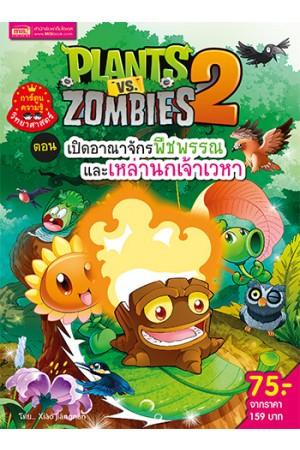 Plants vs Zombies ตอน เปิดอาณาจักรพืชพรรณ และเหล่านกเจ้าเวหา