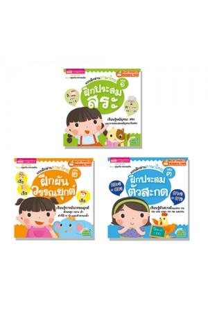 ชุด แบบฝึกอ่านภาษาไทย 3 เล่ม